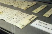 嘉枝宮様の手紙