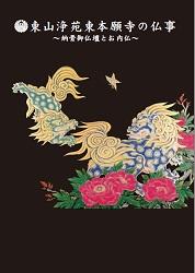 冊子『東山浄苑東本願寺の仏事』