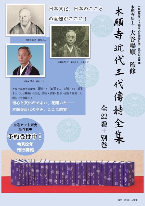 出版事業 佛教文化振興事業 一般財団法人 本願寺文化興隆財団